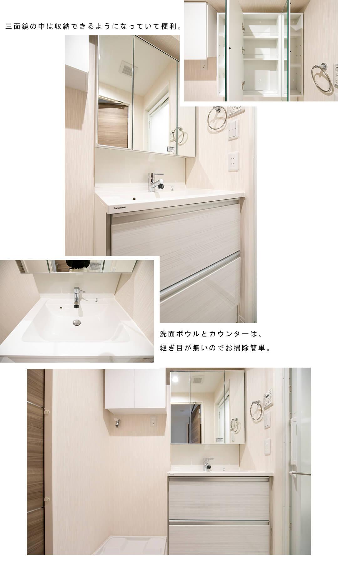 パークハウス用賀の洗面室