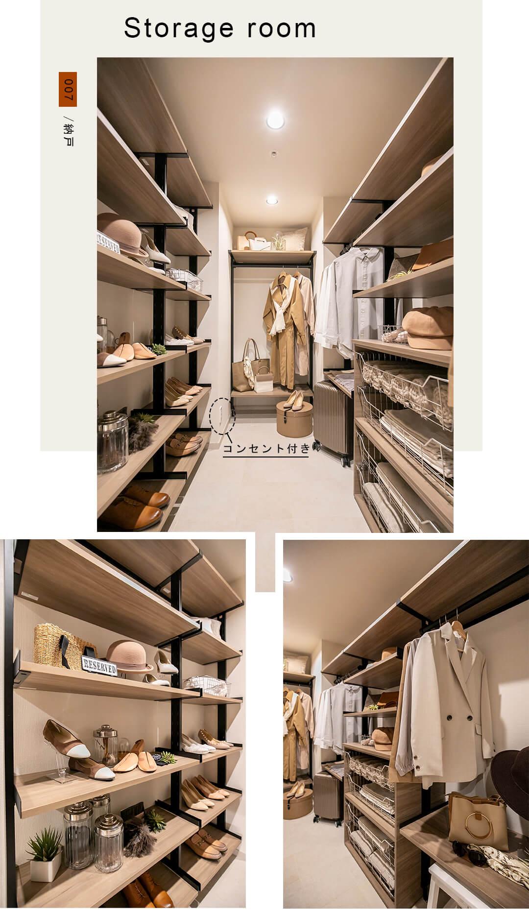007納戸,storage room
