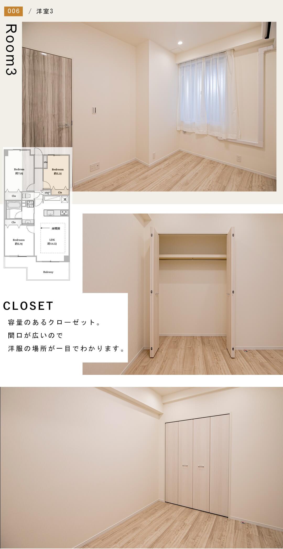 小田急コアロード杉並・富士見ヶ丘の洋室