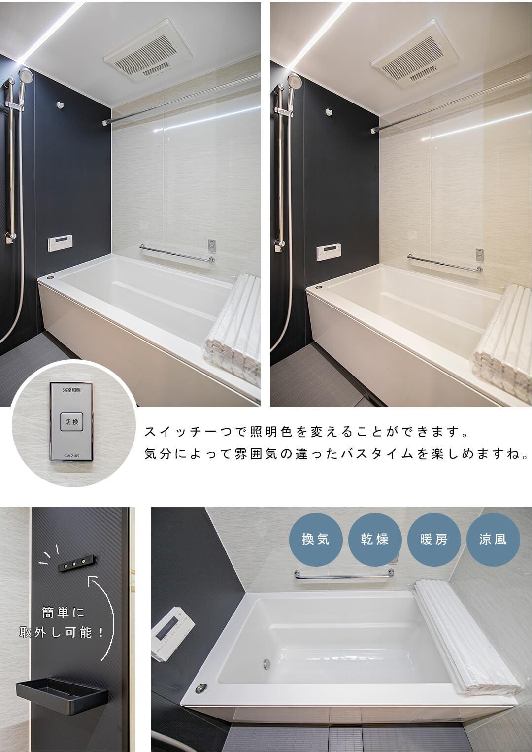小田急コアロード杉並・富士見ヶ丘の浴室