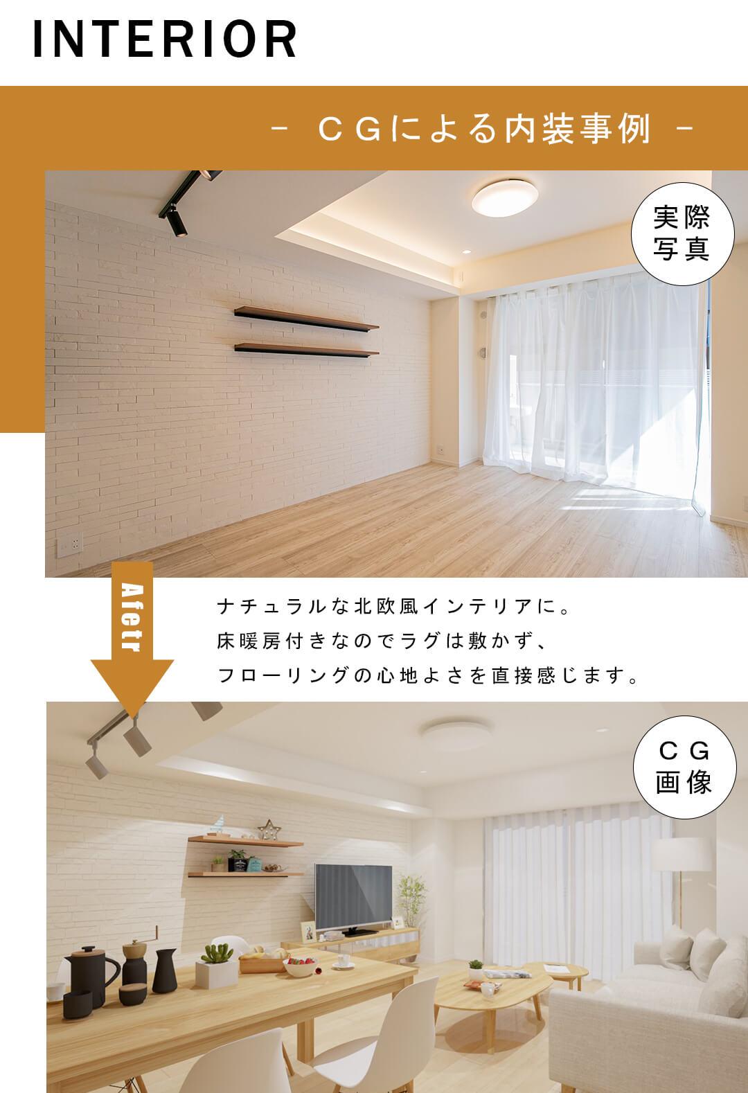 小田急コアロード杉並・富士見ヶ丘のリビングダイニングの内装事例