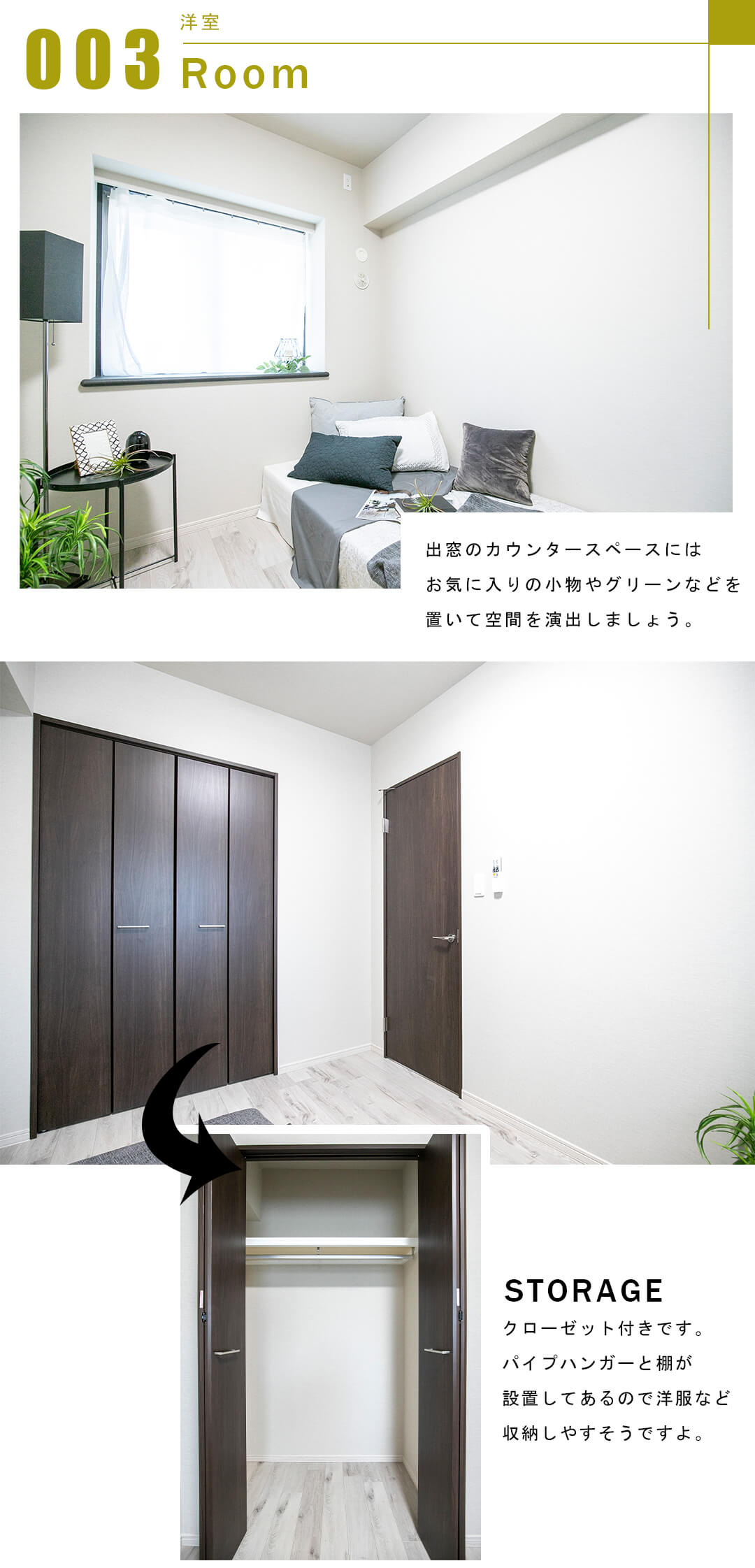 003洋室,Room
