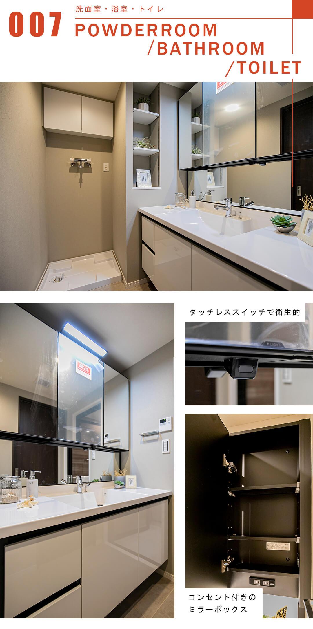 西荻窪デュープレックスの洗面室