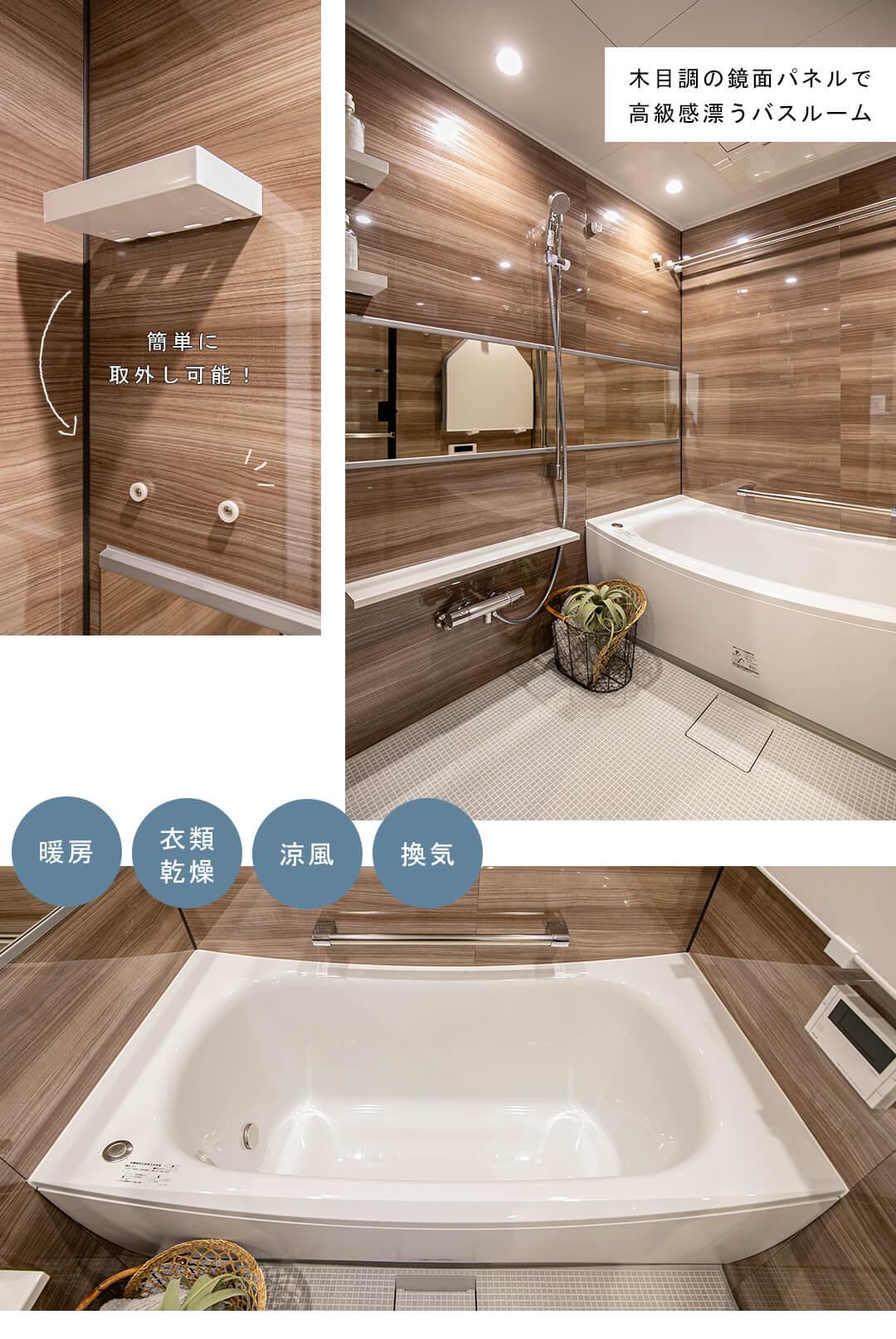 西荻窪デュープレックスの浴室