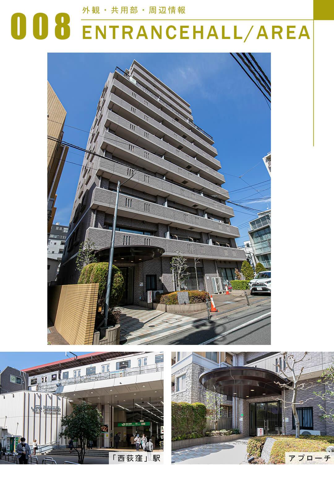 藤和シティホームズ西荻窪駅前の外観と周辺情報