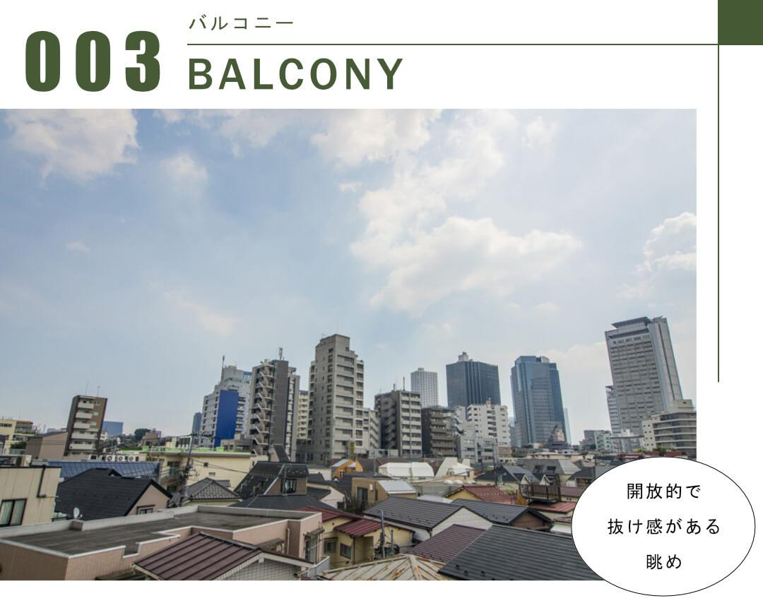 東中野フレンドマンション 403号室のバルコニー