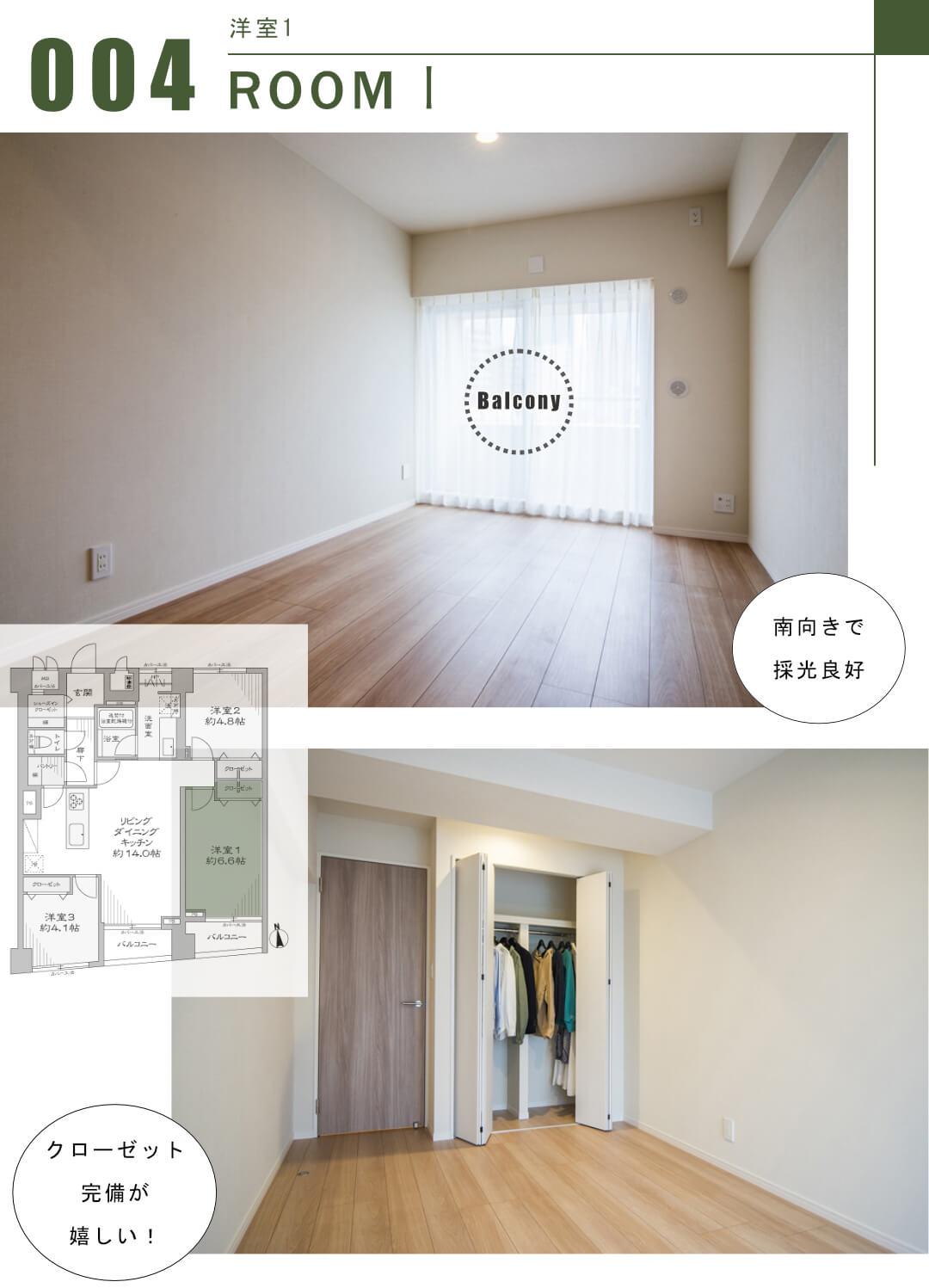 東中野フレンドマンション 403号室の洋室1