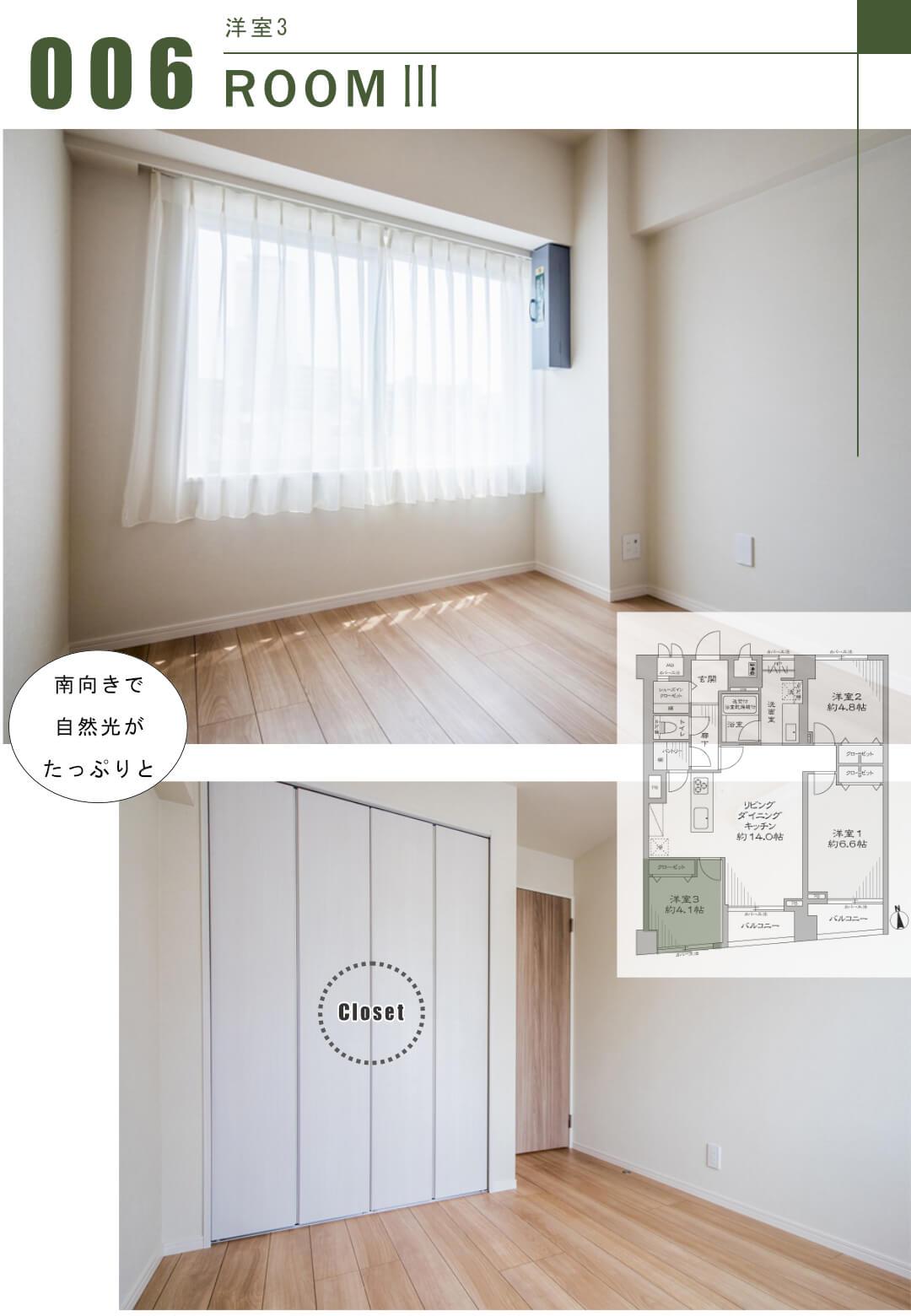 東中野フレンドマンション 403号室の洋室3