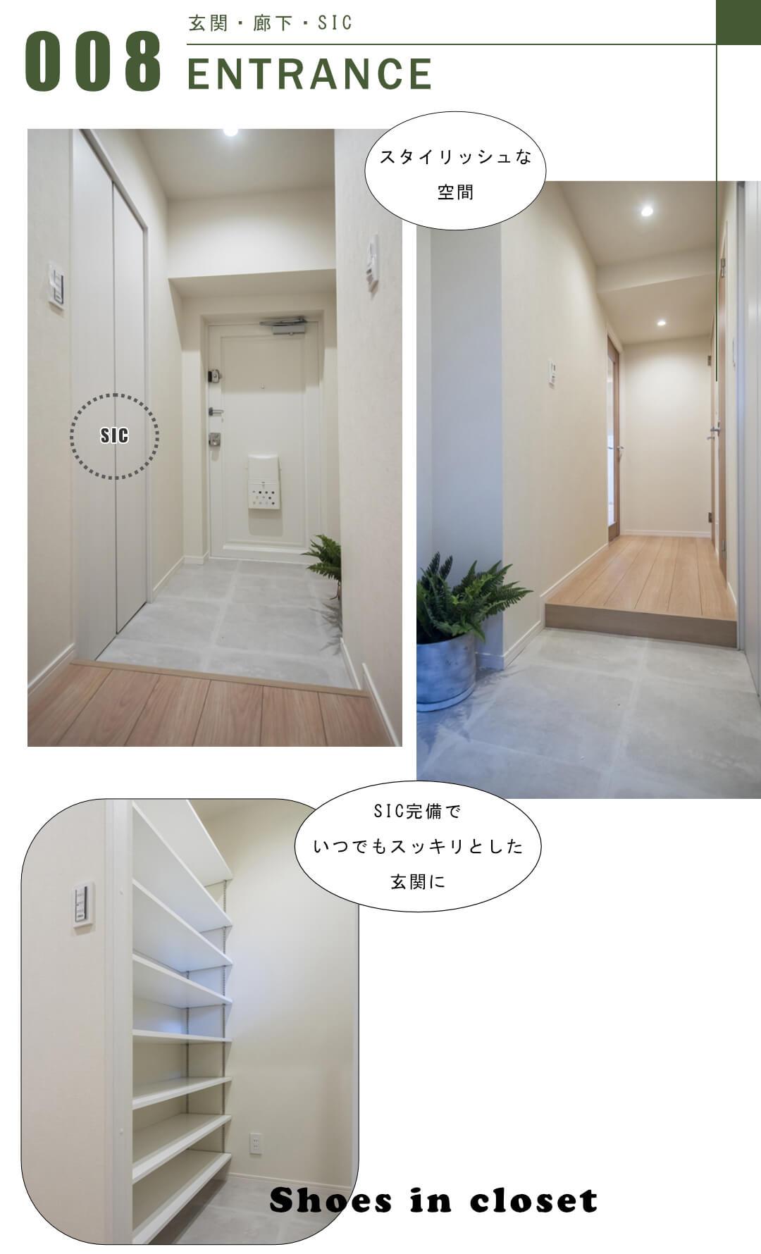 東中野フレンドマンション 403号室の玄関・廊下・SIC