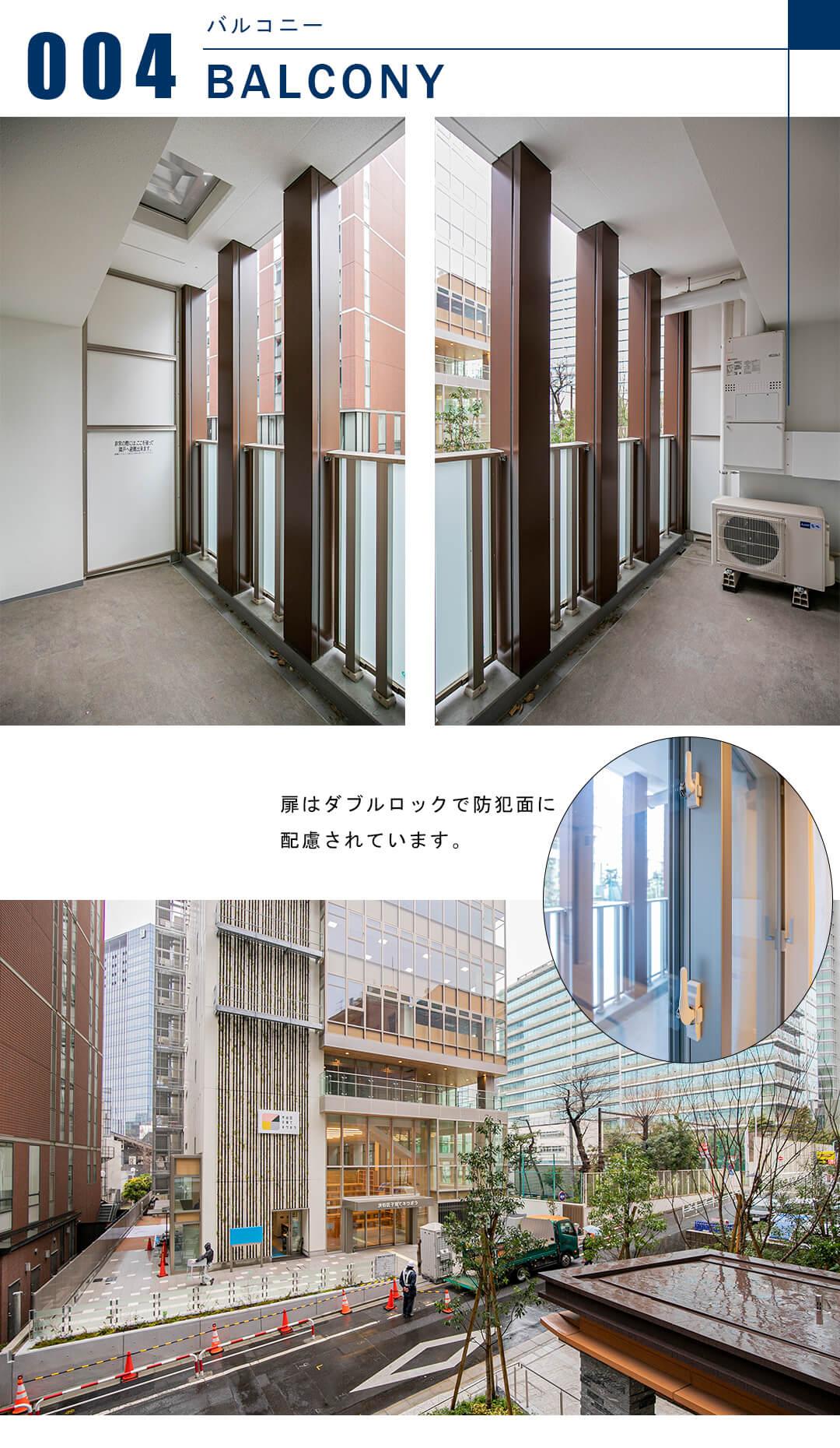 ザ・パークハウスアーバンス渋谷のバルコニー