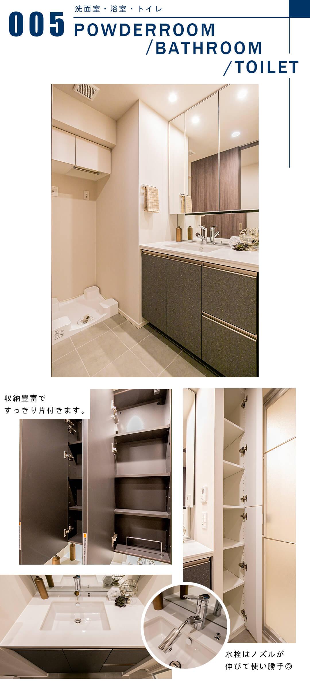ザ・パークハウスアーバンス渋谷の洗面室