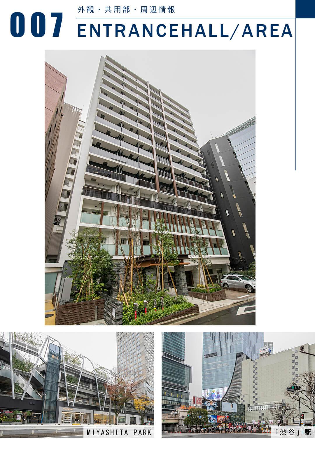 ザ・パークハウスアーバンス渋谷の外観と周辺情報