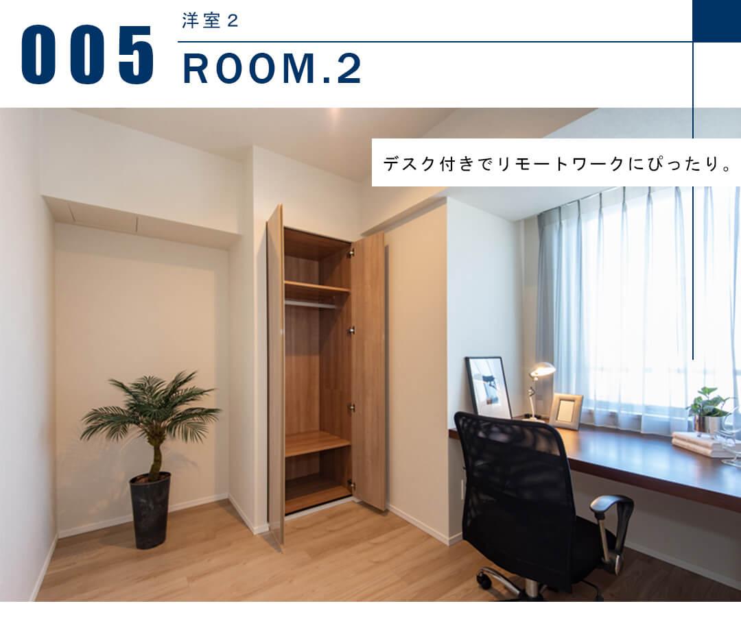 クラッシィタワー東中野の洋室
