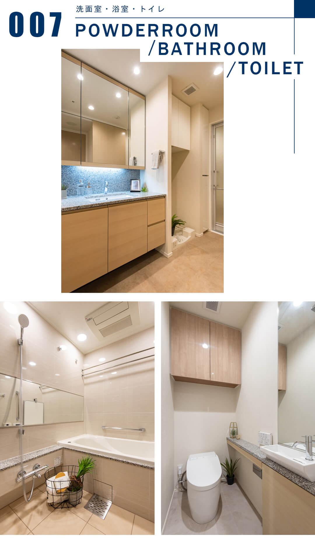 クラッシィタワー東中野の洗面室と浴室とトイレ