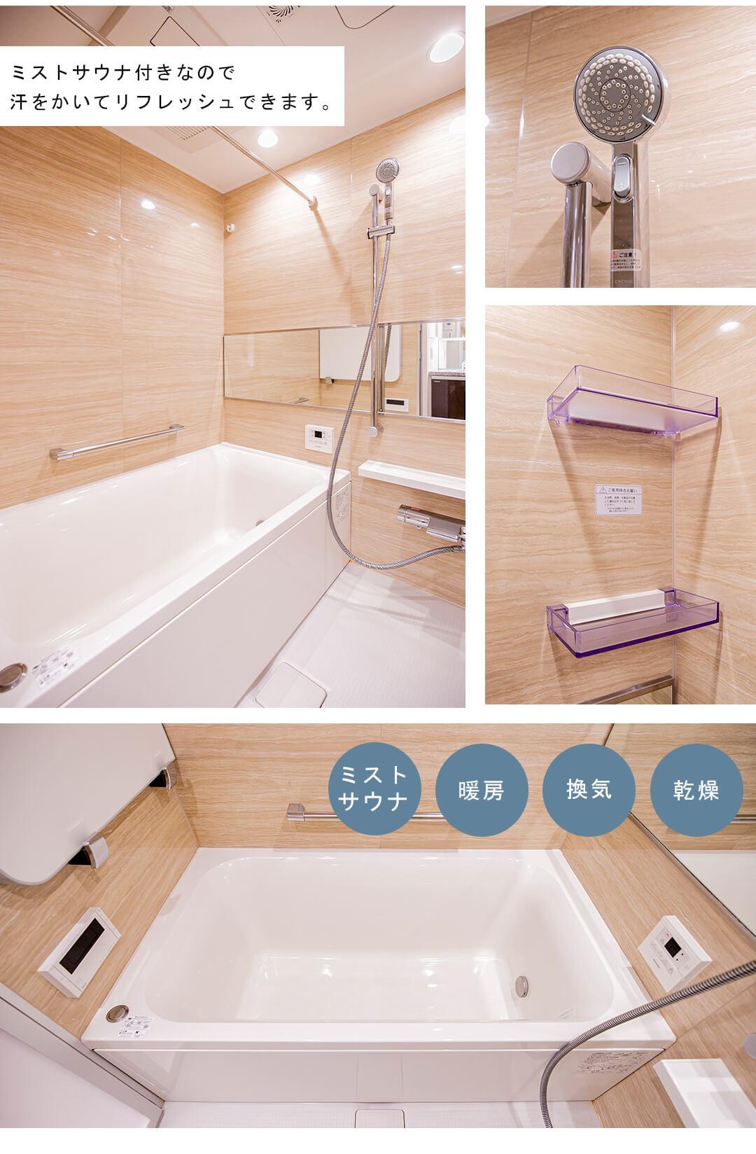 オープンレジデンシア千駄木の浴室