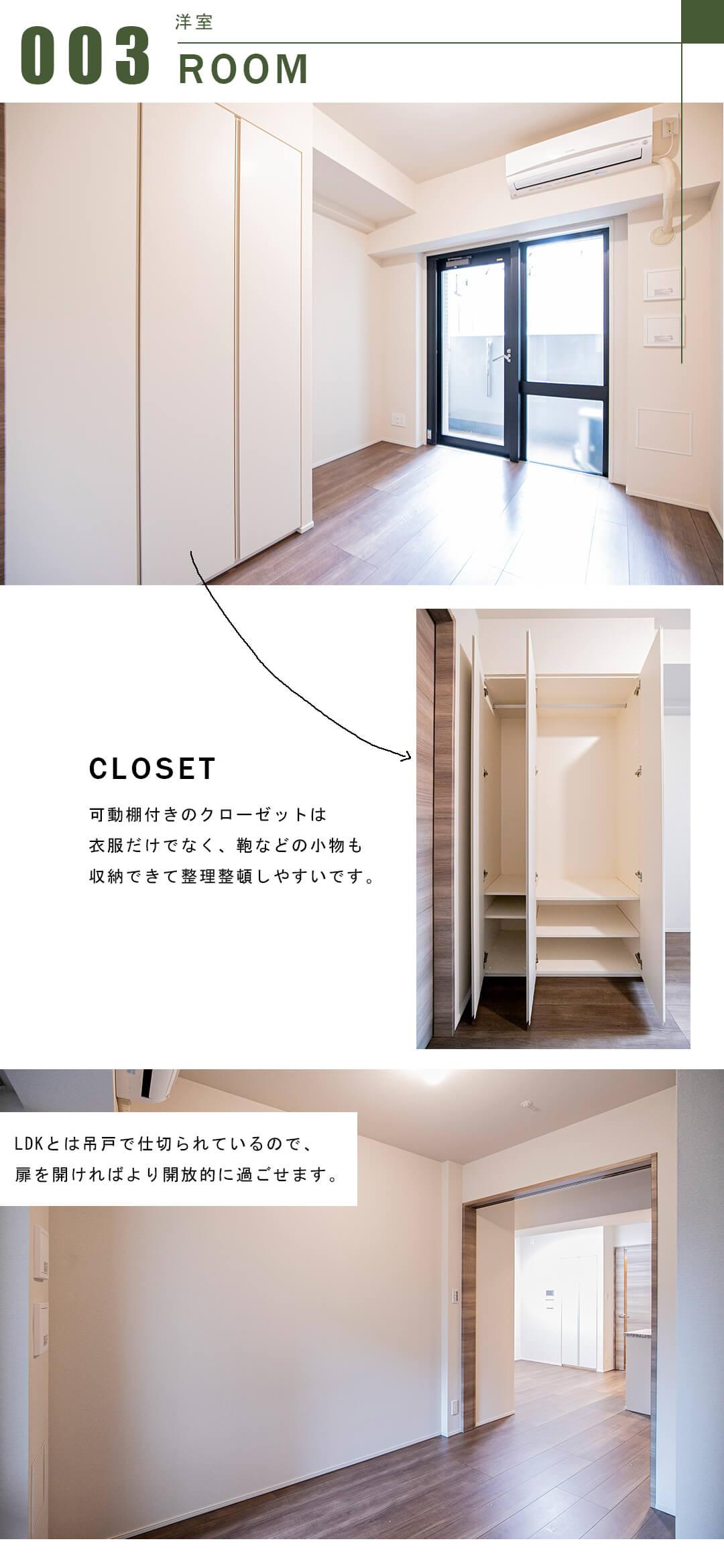 オープンレジデンシア千駄木の洋室