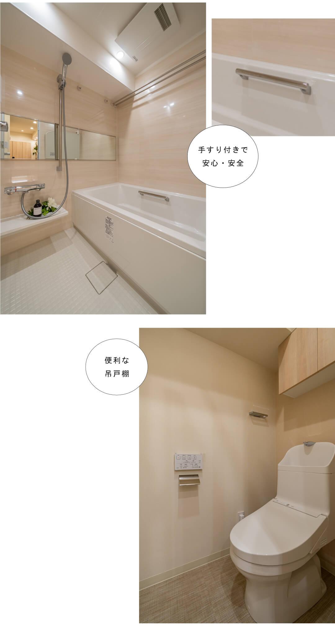 オクトピア湊の浴室・トイレ