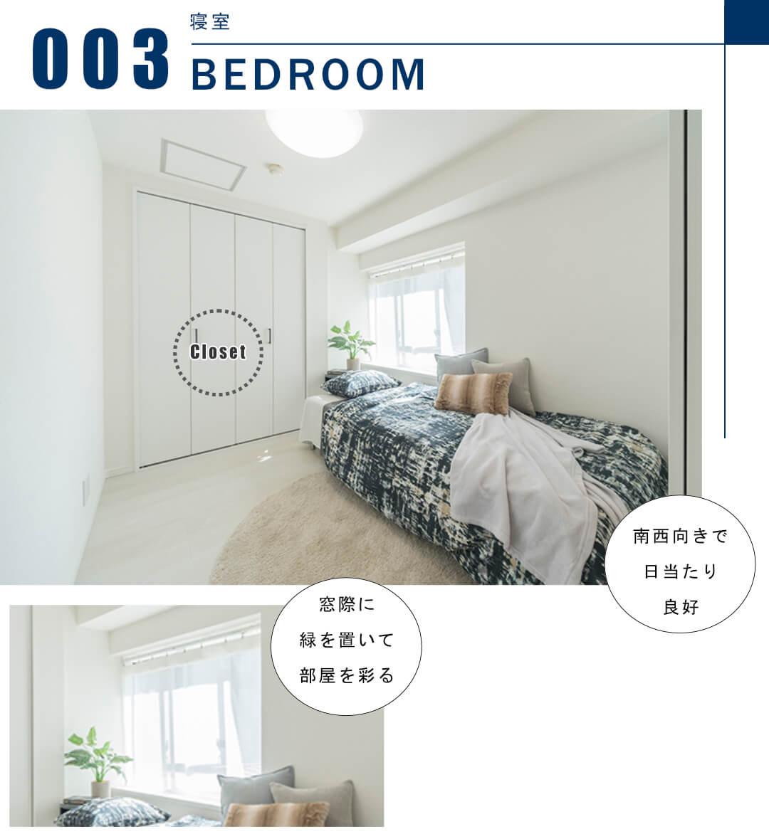 小日向サニーハイツ 301号室の寝室