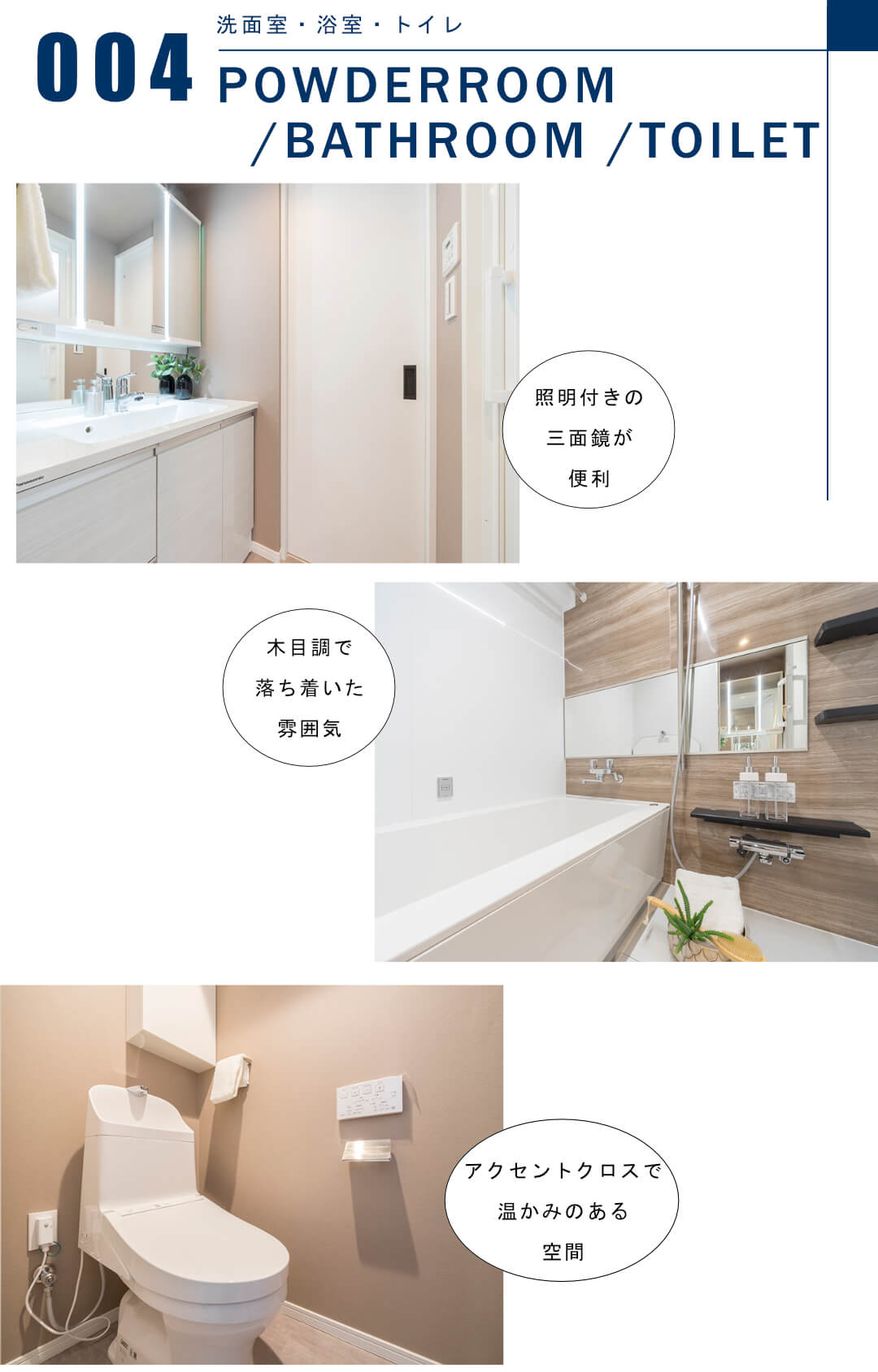 小日向サニーハイツ 301号室の洗面室・浴室・トイレ