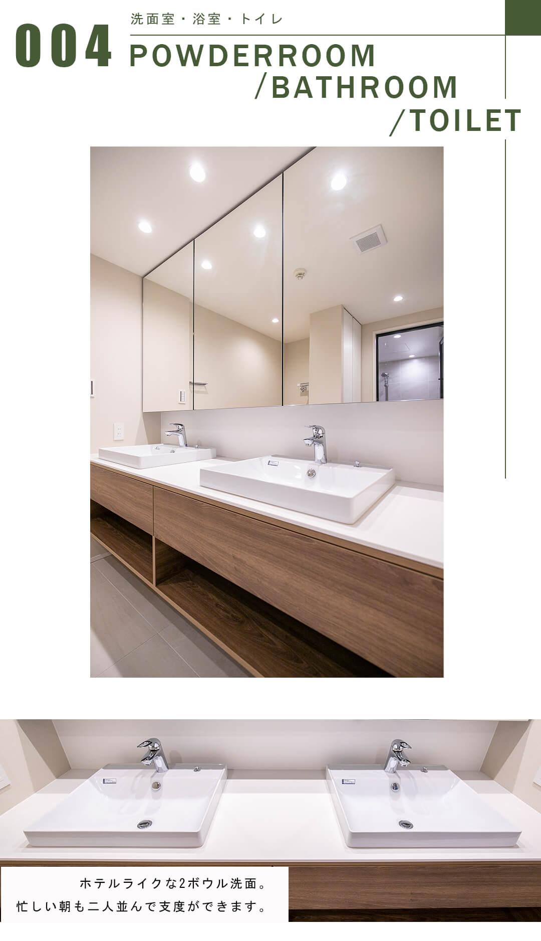004洗面室,浴室,トイレ,POWDERROOM,BATHROMM,TOILET