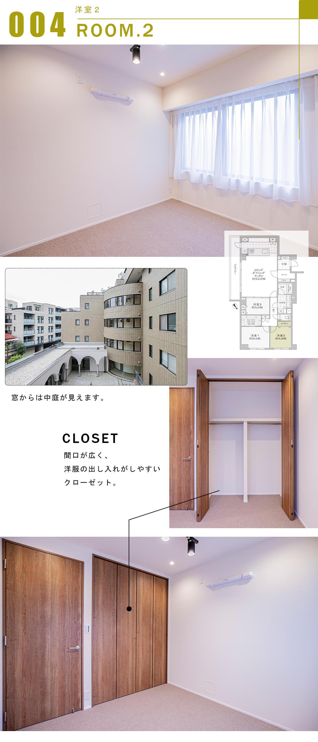 ロムルスコート幡ヶ谷の洋室