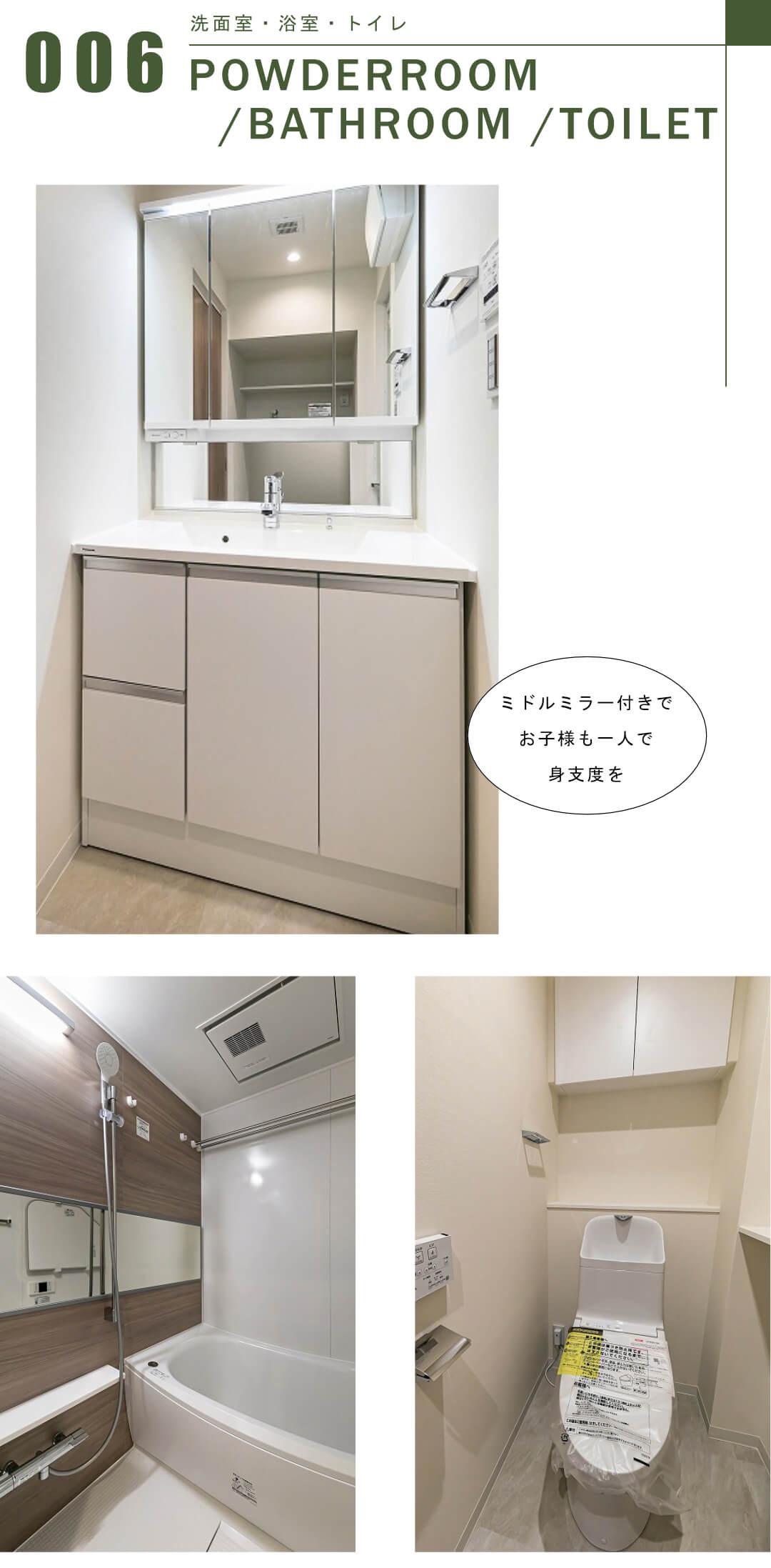 ユニーブル成増 A-103号室の洗面室・浴室・トイレ