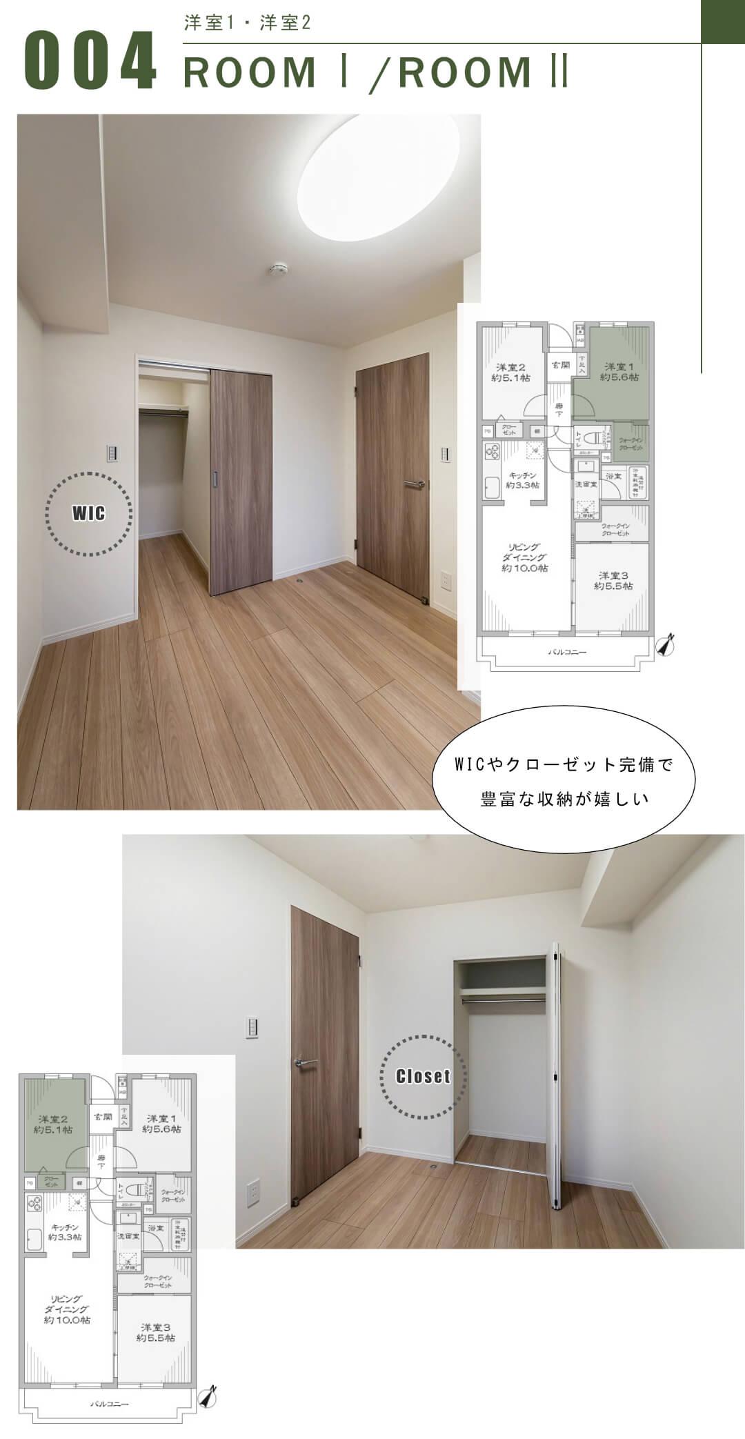 ユニーブル成増 A-103号室の洋室1/洋室2