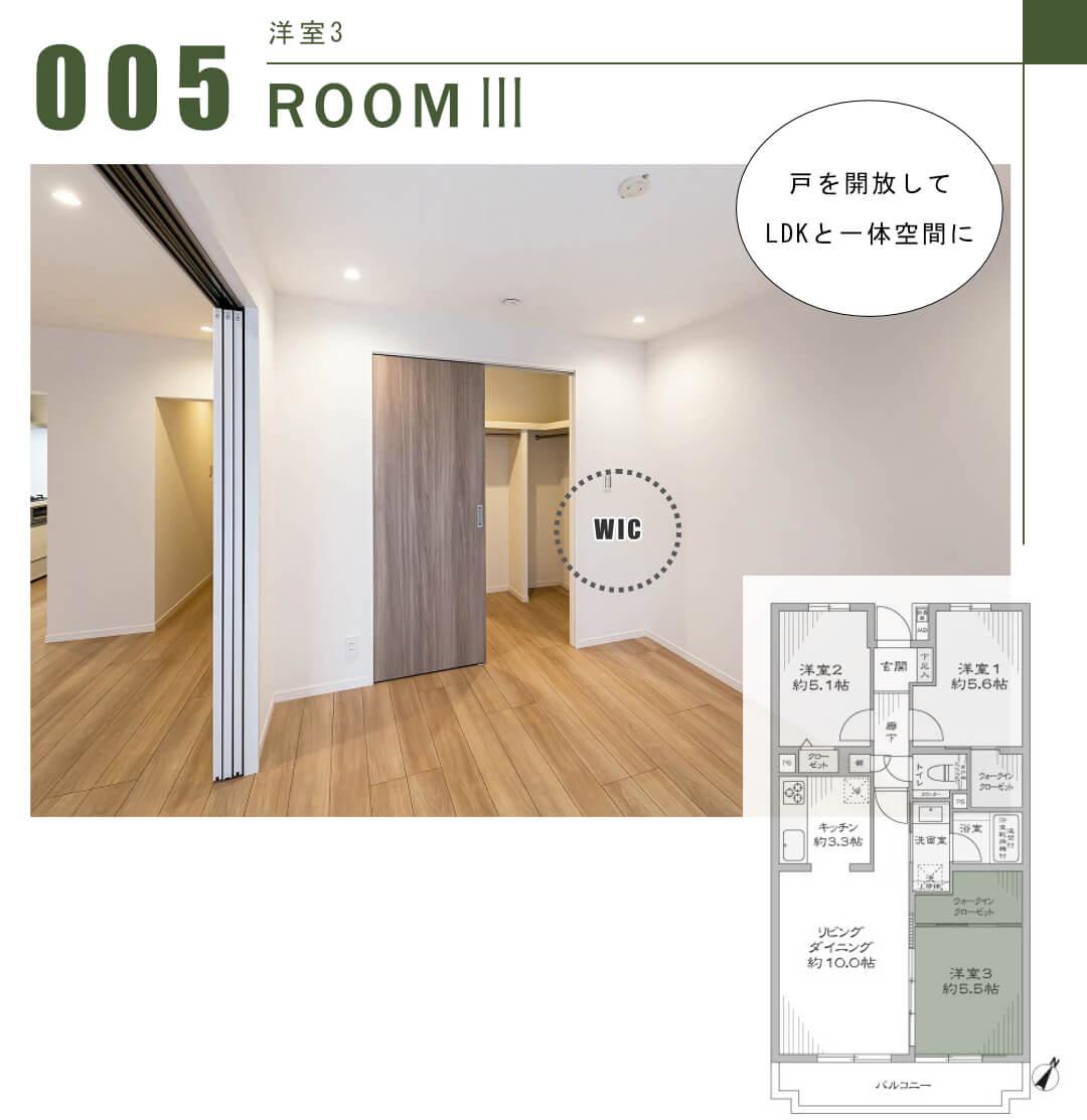 ユニーブル成増 A-103号室の洋室3