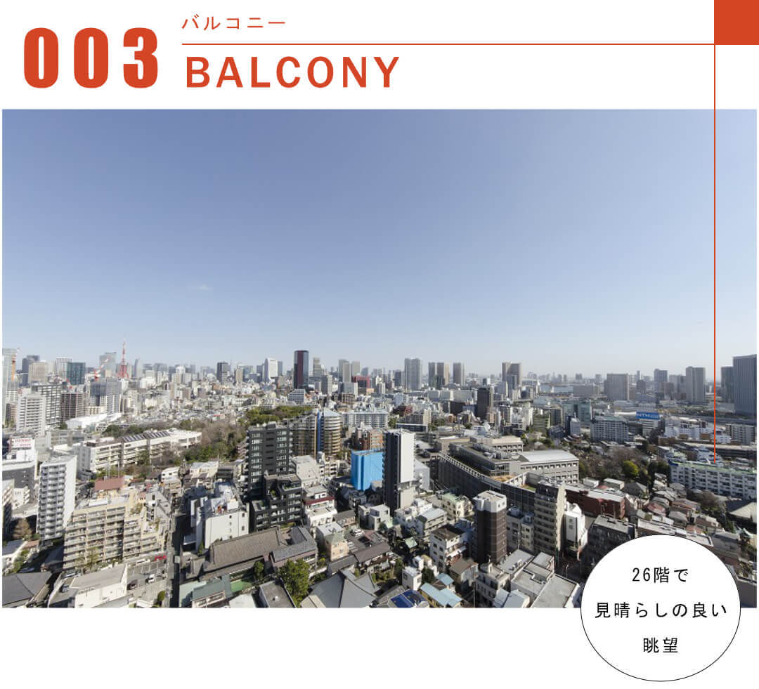 シティタワー高輪2605のバルコニー
