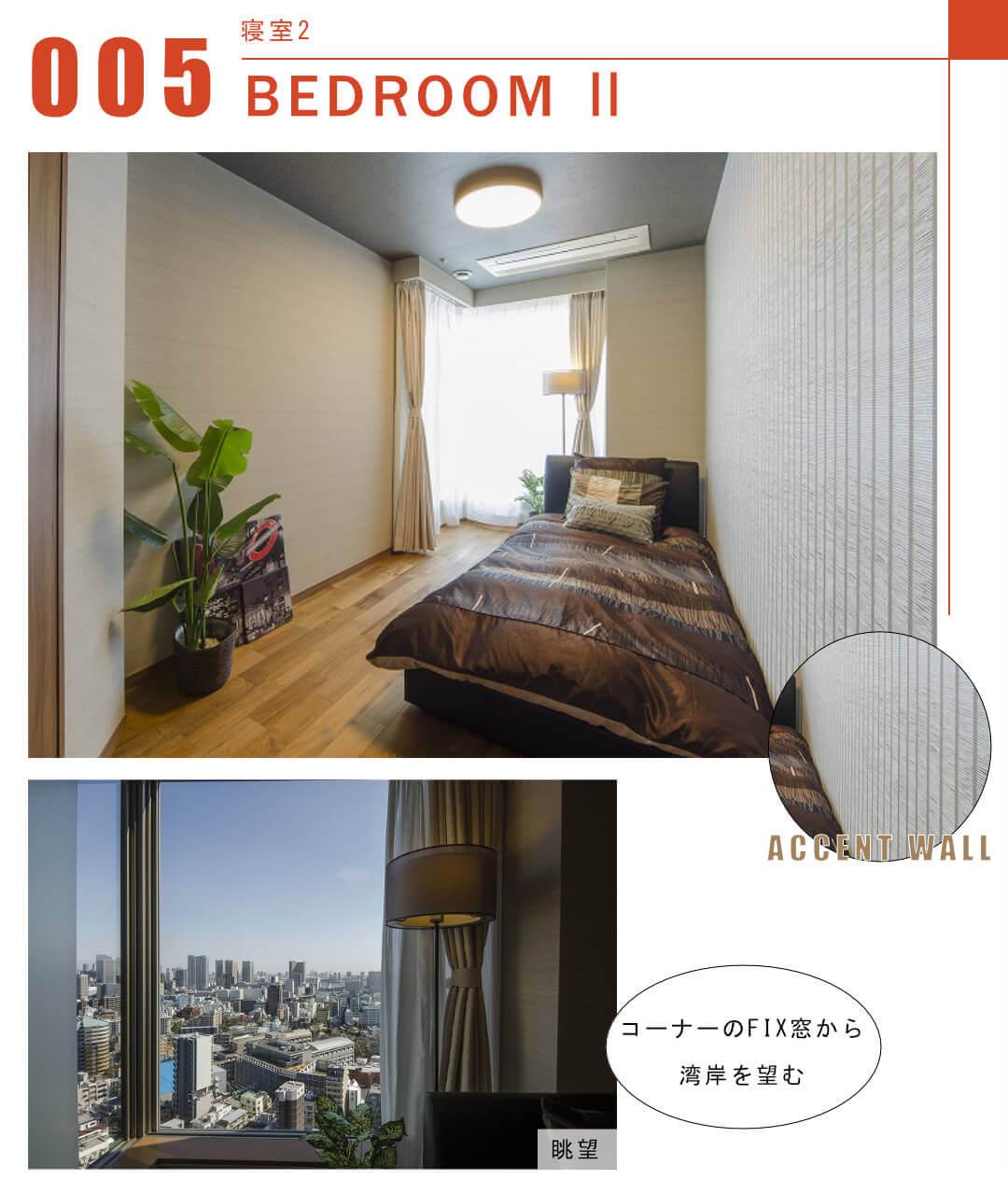シティタワー高輪2605の寝室2