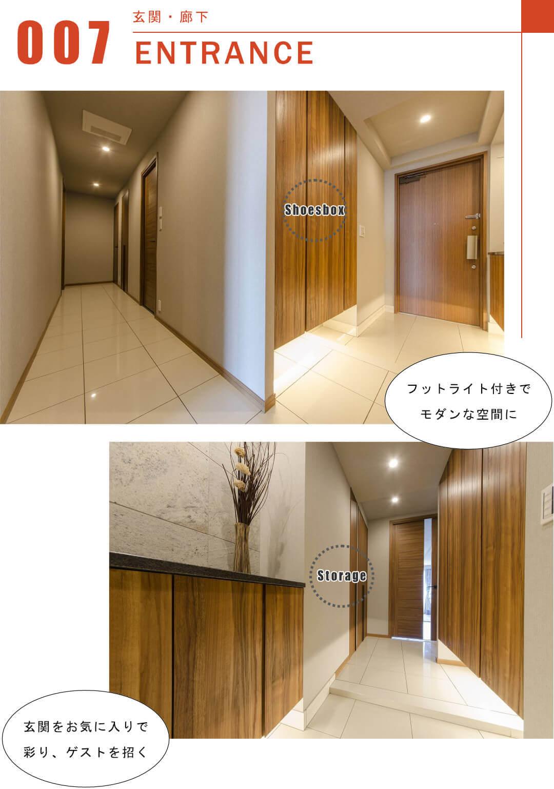 シティタワー高輪2605の玄関・廊下