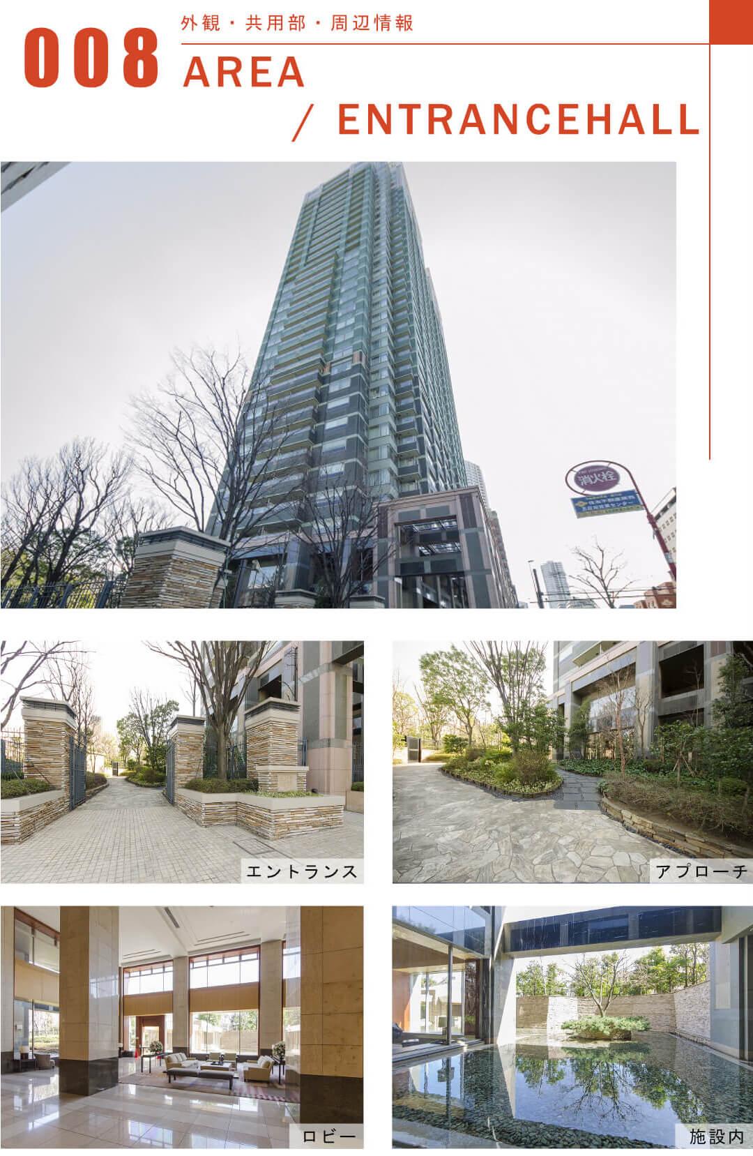 シティタワー高輪2605の外観・共用部
