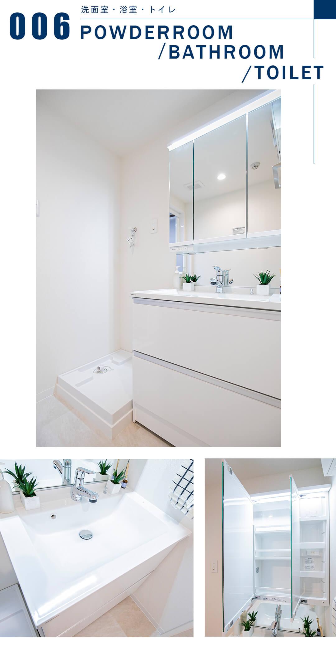 エフズエマナンスの洗面室