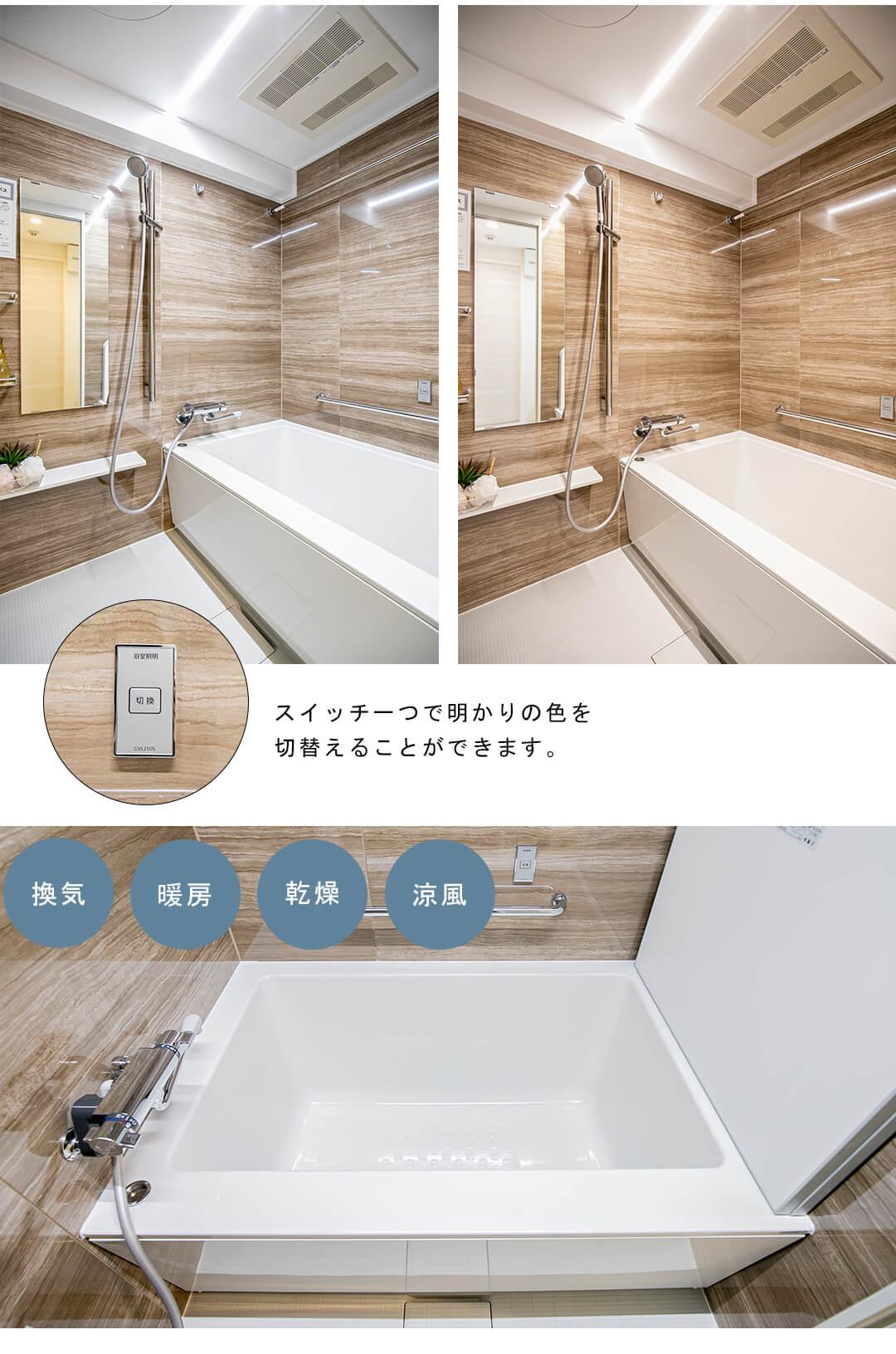 エフズエマナンスの浴室