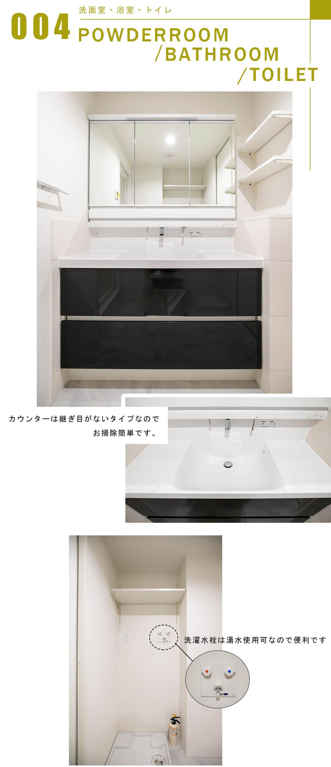 004洗面室,浴室,トイレ,BATHTOOM,POEDERROOM,TOILET