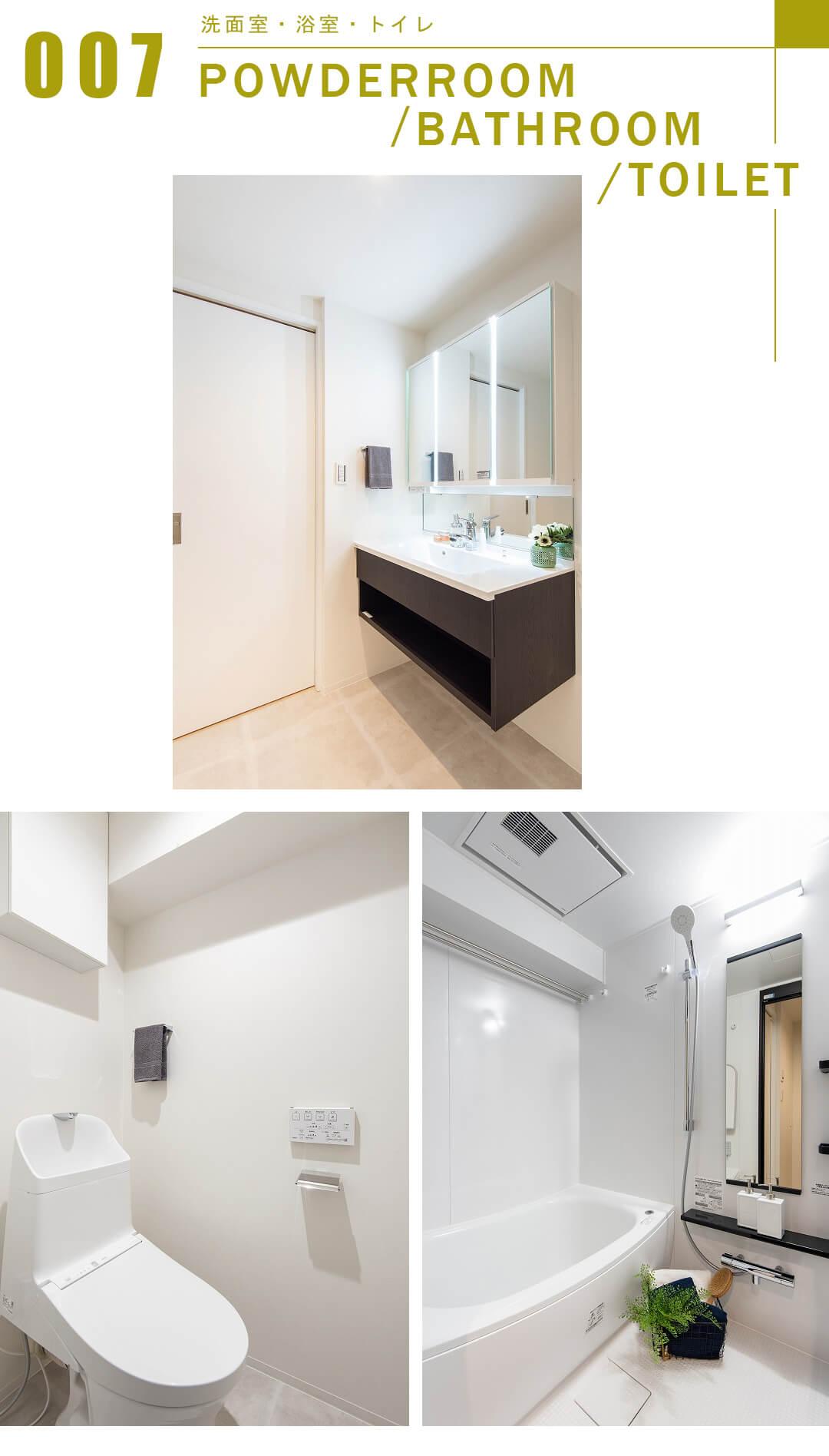 ルミネ浅草の洗面室と浴室とトイレ