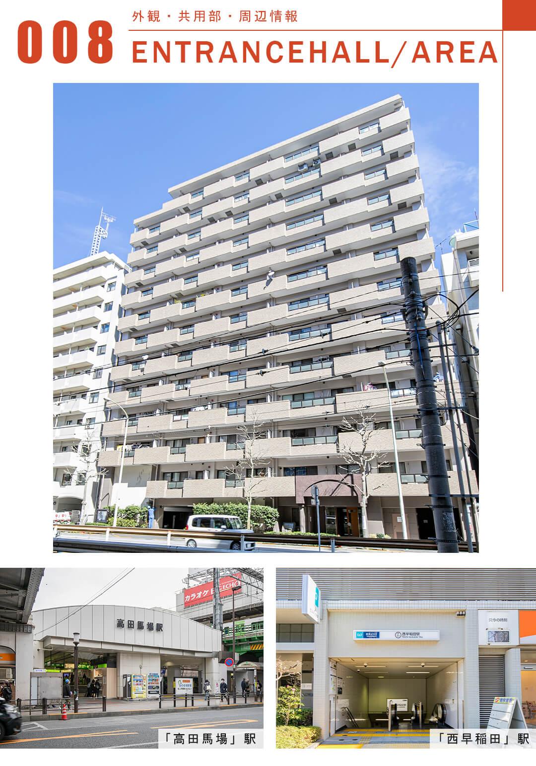 朝日シティパリオ西早稲田館の外観と周辺情報