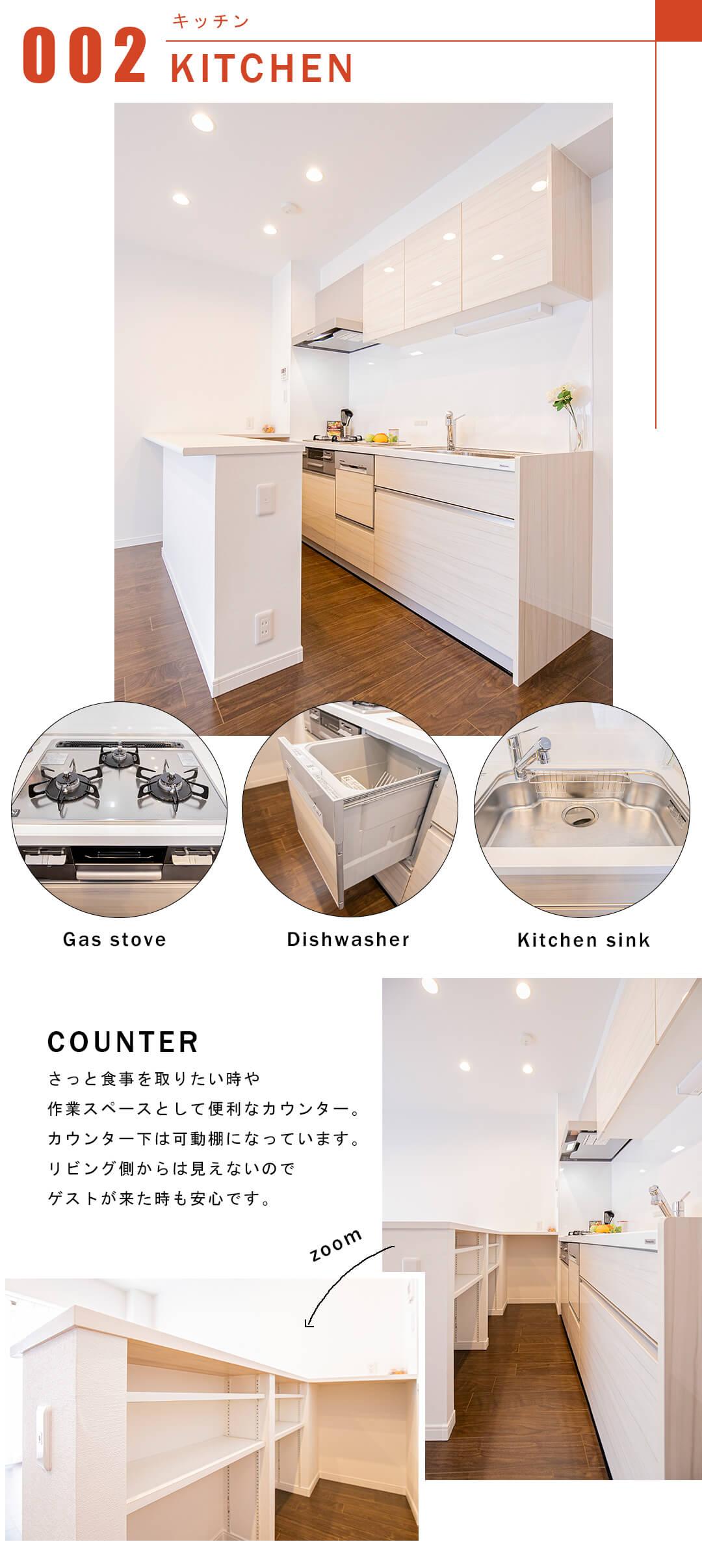 朝日シティパリオ西早稲田館のキッチン