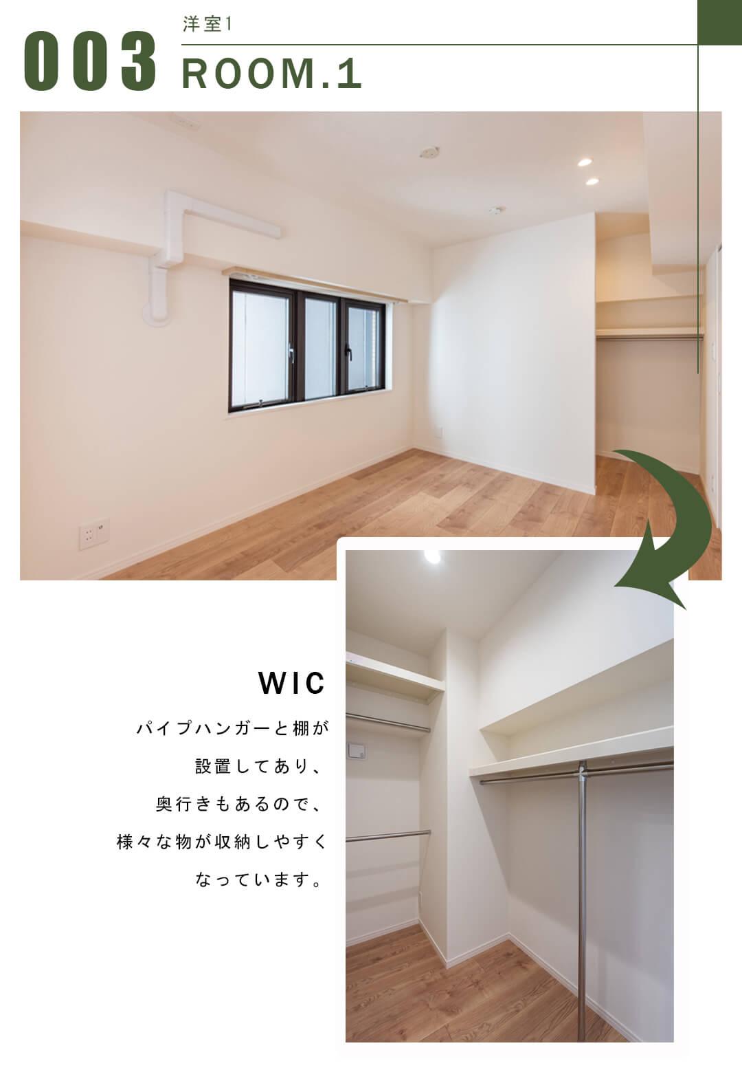 004洋室,ROOM.1