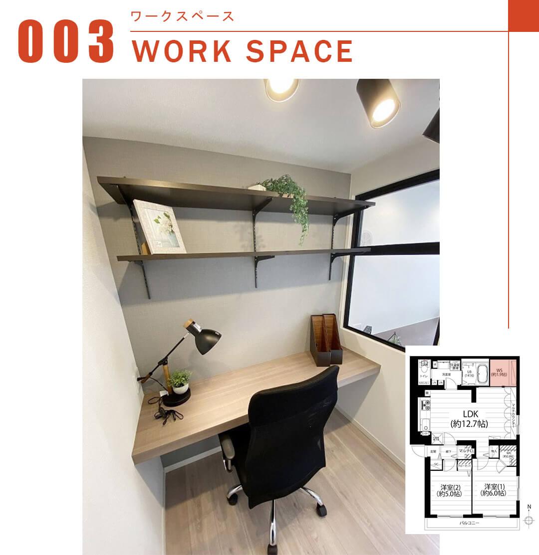 003ワークスペース,WORKSPACE