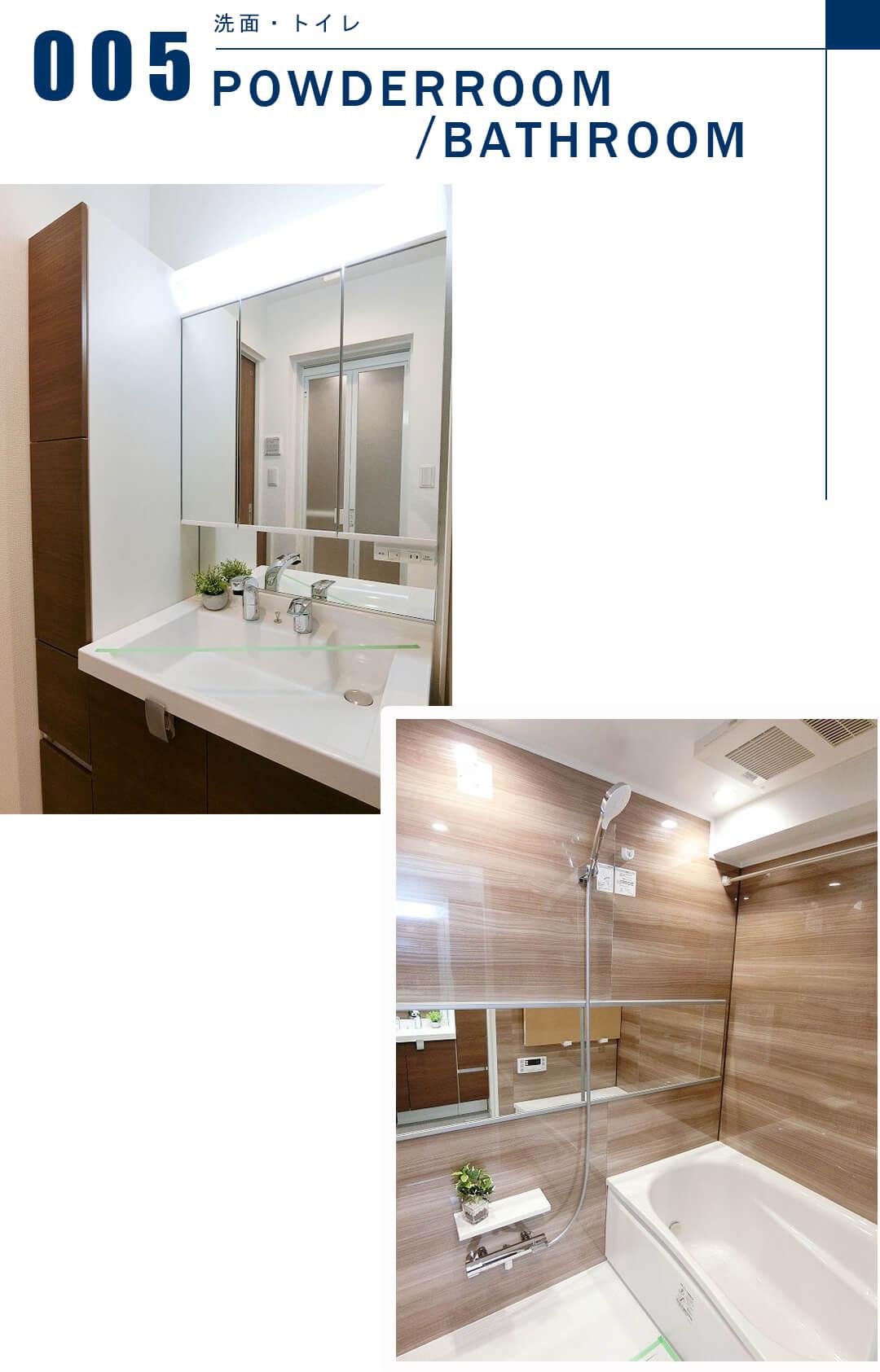 005洗面室,浴室,POWDERROOM,BATHROOM