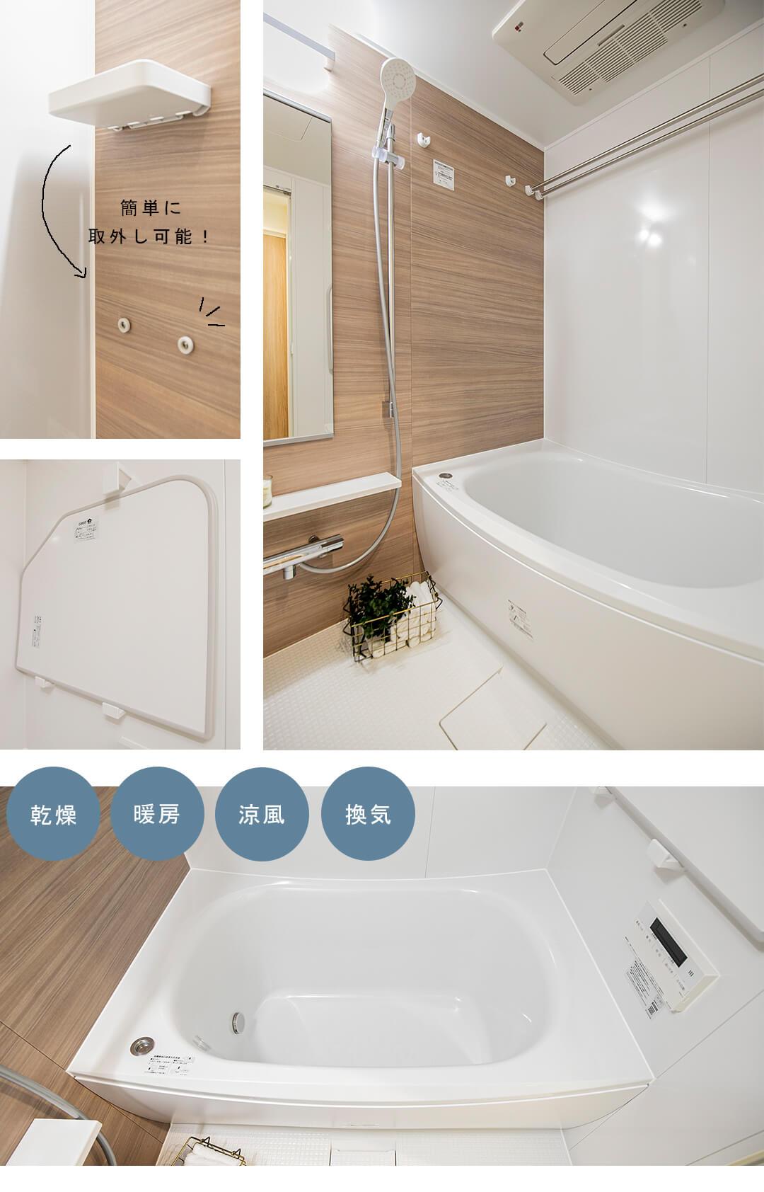 藤和杉並富士見ヶ丘ホームズの浴室