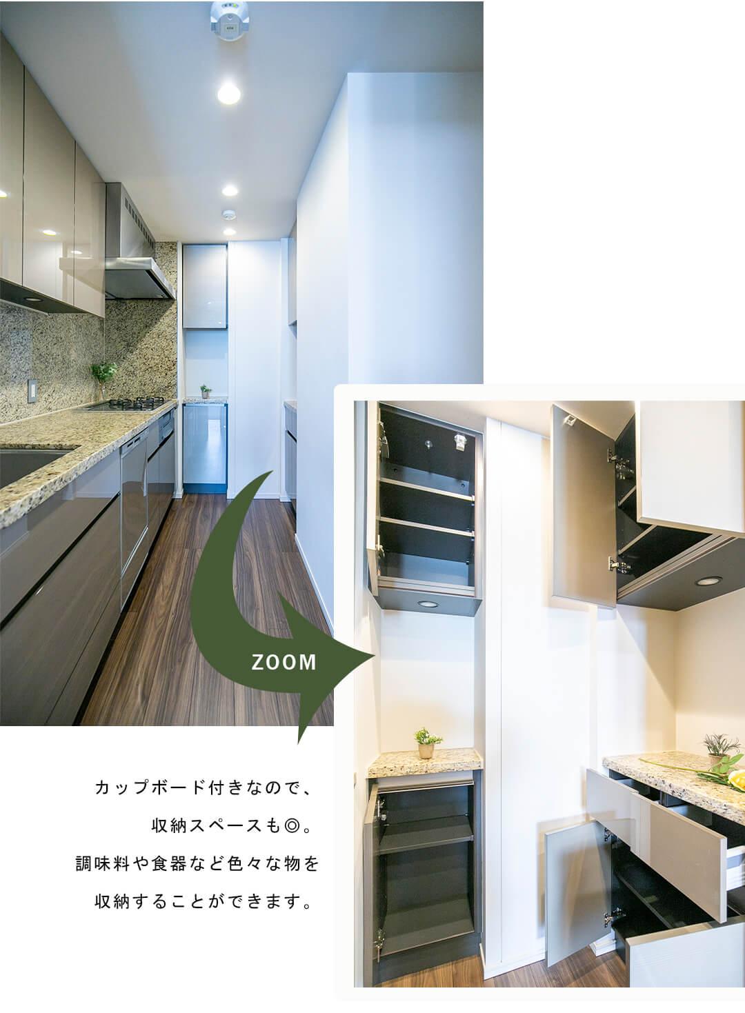 ザ・パークハウス池田山のキッチン
