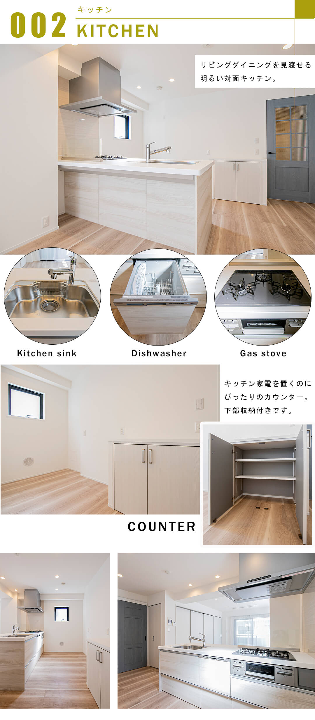 ライオンズマンション阿佐ヶ谷第2のキッチン