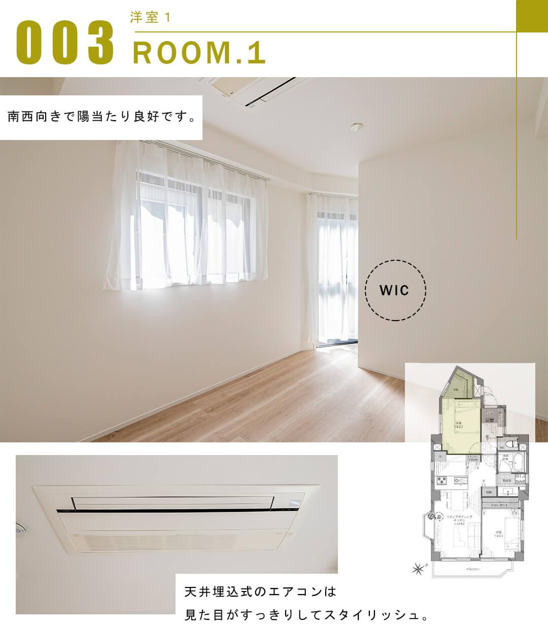 ライオンズマンション阿佐ヶ谷第2の洋室