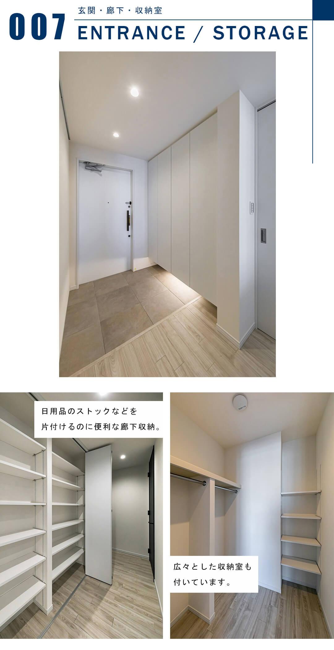 ザ・パークタワー東京サウスの玄関と廊下と収納室