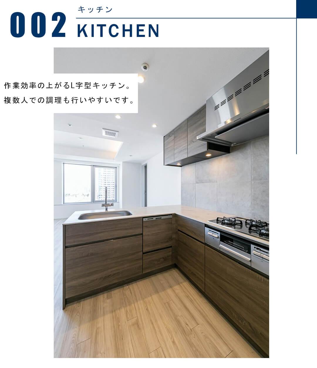 ザ・パークタワー東京サウスのキッチン