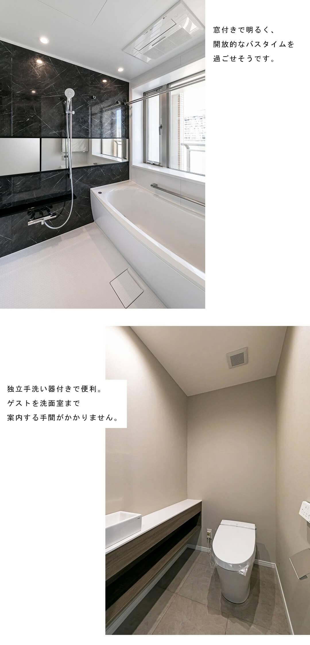ザ・パークタワー東京サウスの浴室とトイレ