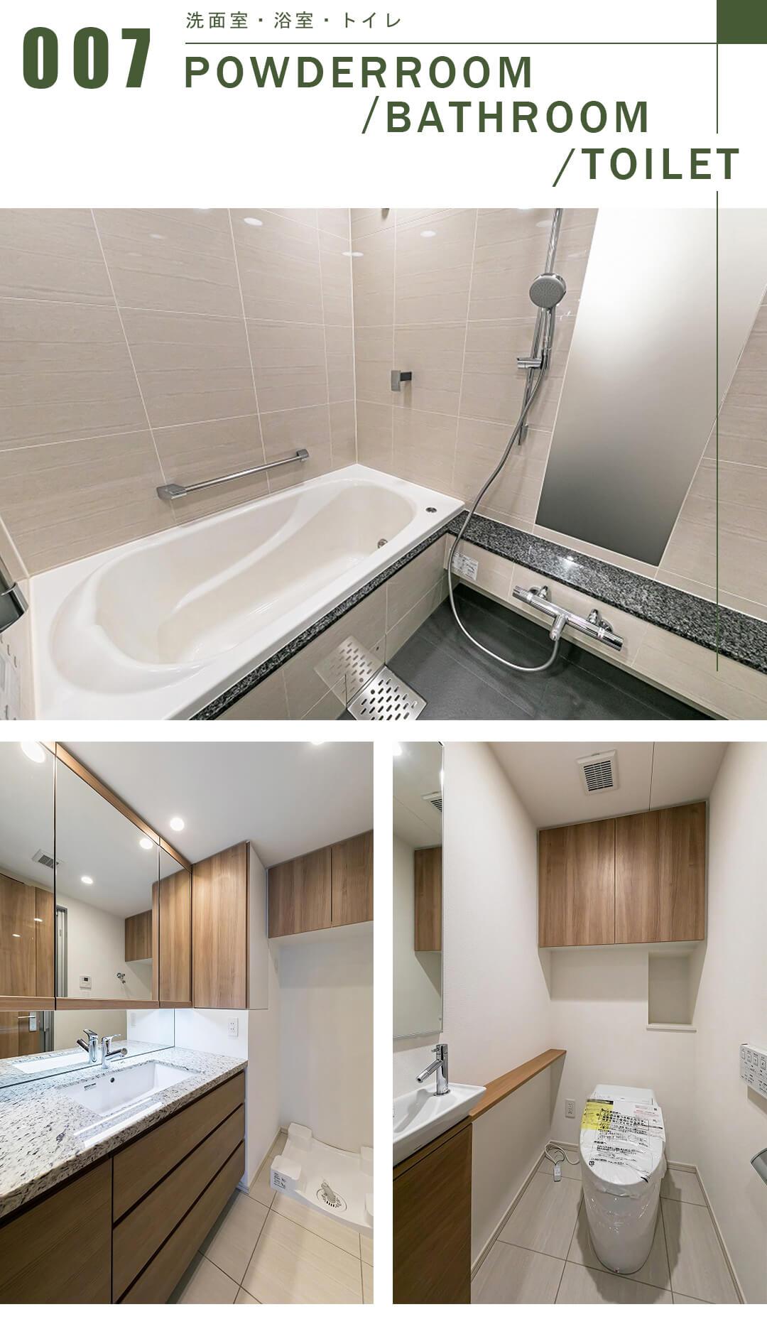 パークホームズ日本橋人形町ザレジデンスの洗面室と浴室とトイレ