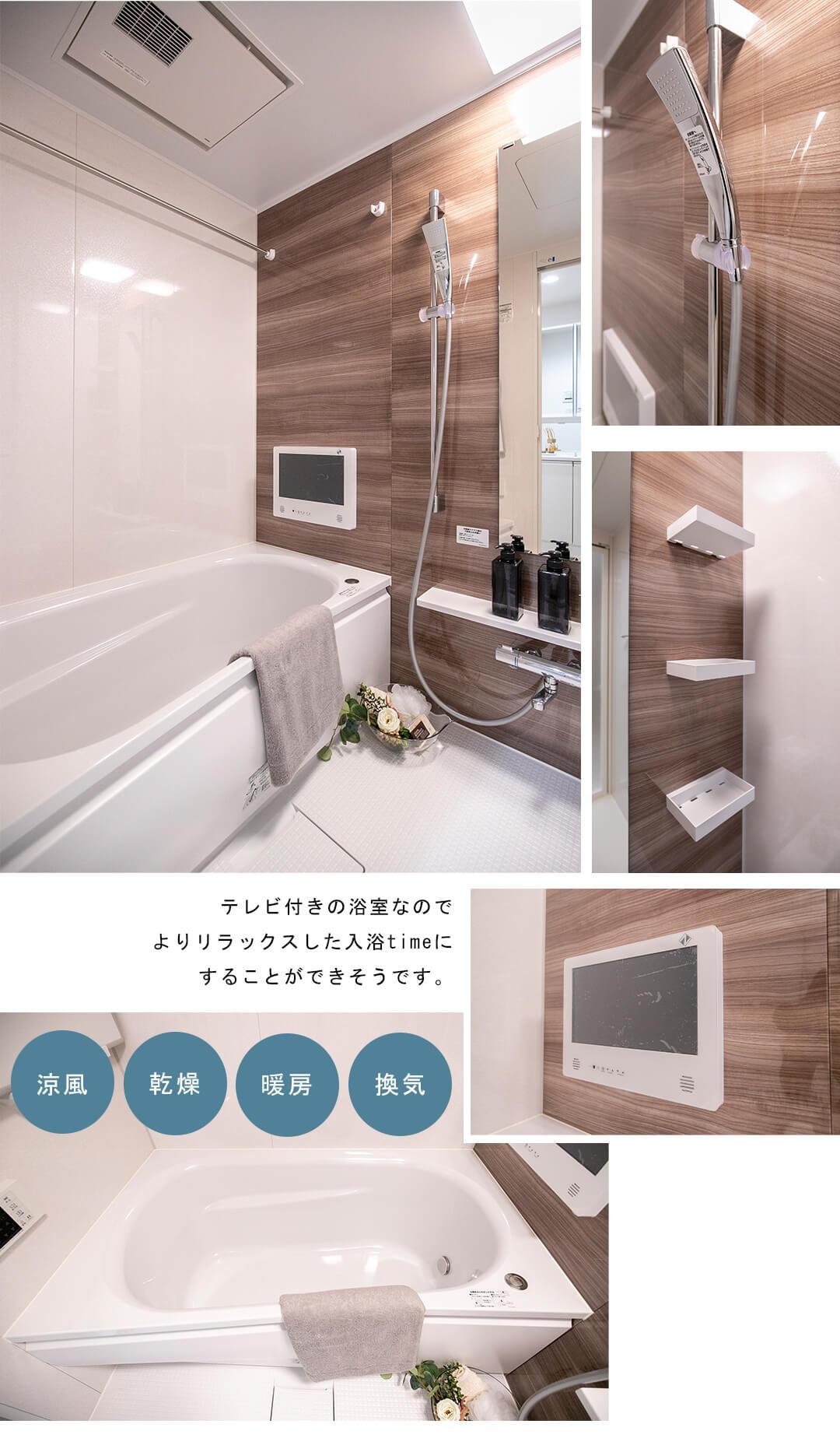 藤和薬王寺ホームズの浴室